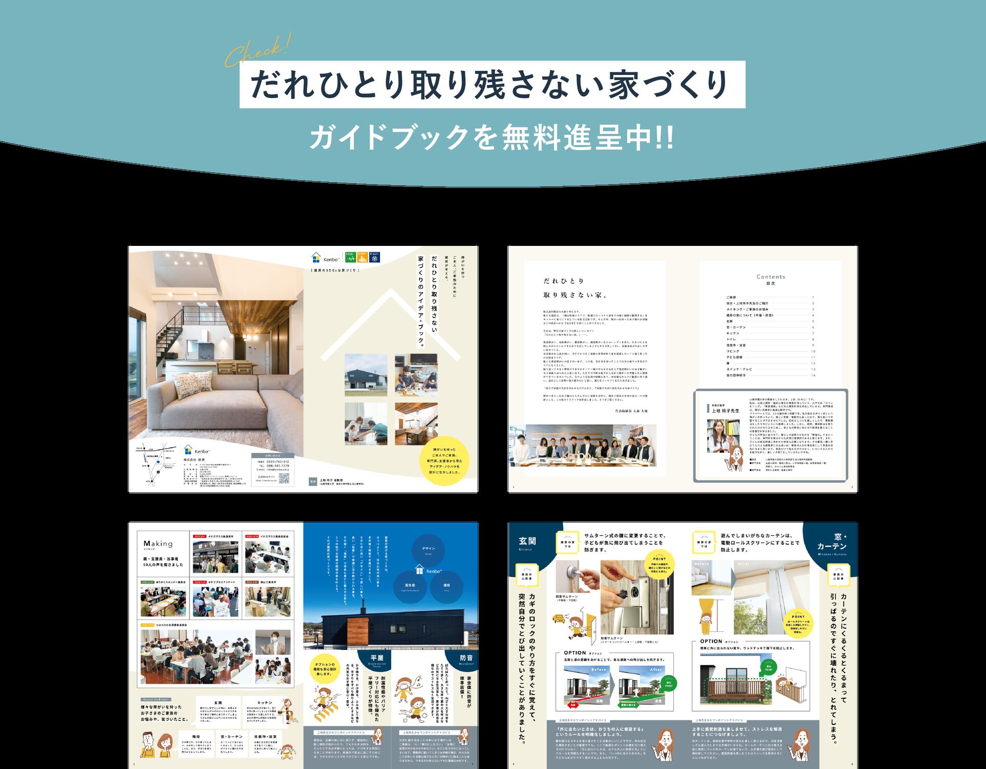 Kenboの「だれひとり取り残さない家づくり」のガイドブックを無料進呈中!!