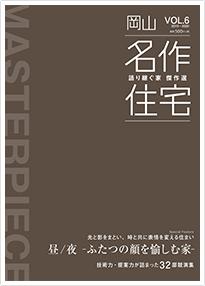 岡山 名作住宅 vol.6